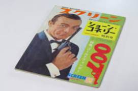 James Bond 007 1965